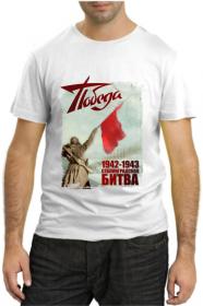 Победа! Сталинградская битва 1942-1943!